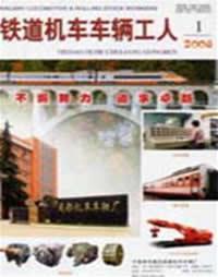 铁道机车车辆工人